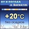Ну и погода в Барнауле - Поминутный прогноз погоды